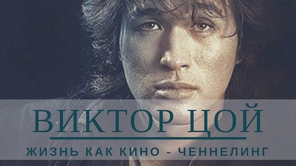 Виктор Цой - Жизнь как КИНО (Ченнелинг)