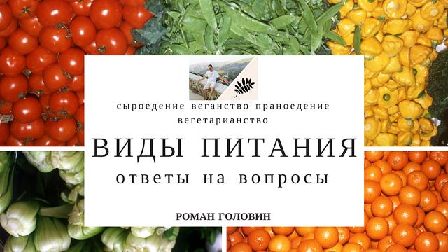 Виды Питания - Ответы на вопросы (Сыроедение, Веганство, Вегетарианство)