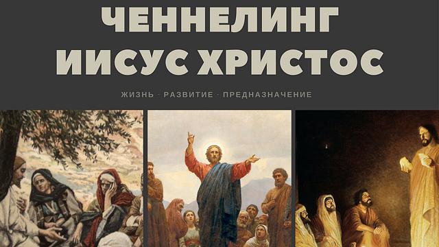 Ченнелинг про Иисуса Христа - его жизнь, духовное развитие и предназначение