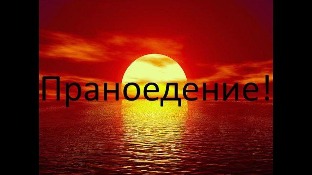 Праноедения (солнцеедение) - новая точка зрения