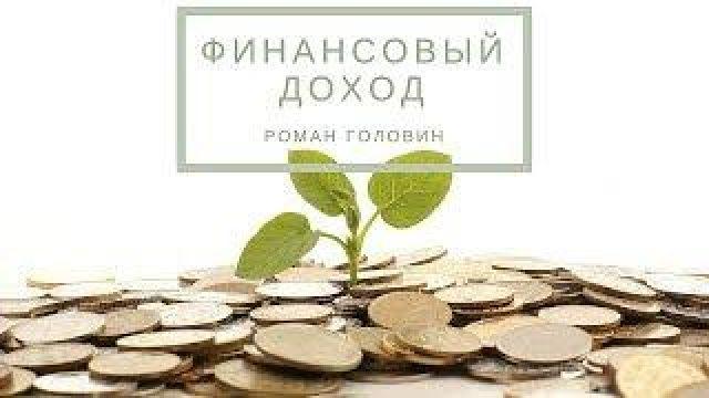 Как увеличить свой финансовый доход! Роман Головин