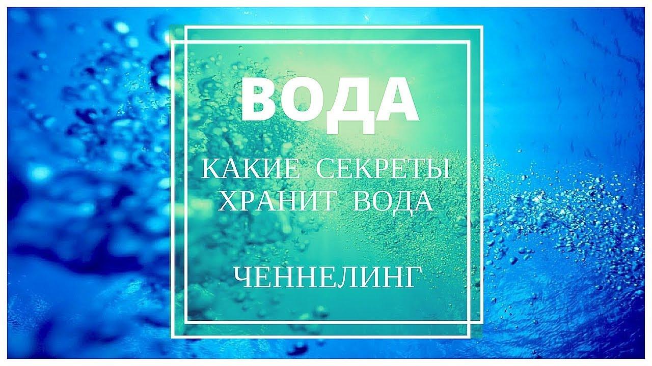 Вода как спасение. Какие секреты хранит вода - ЧЕННЕЛИНГ