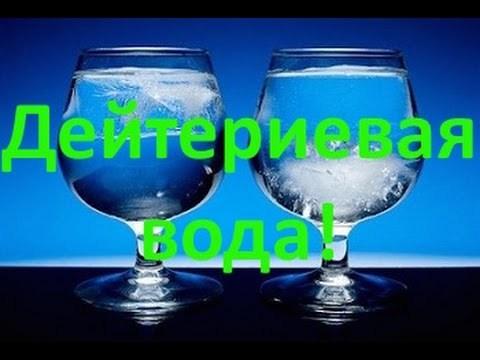 Дейтериевая вода - можно ли с помощью воды прожить дольше и стареть медленно