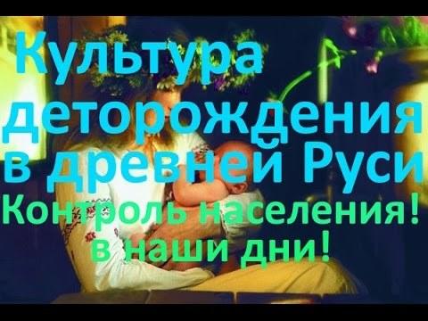 Культура деторождения на Руси и секретный план по уменьшению населения планеты