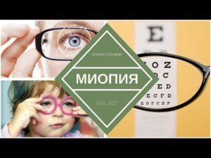 Миопия (близорукость). Как вернуть зрение