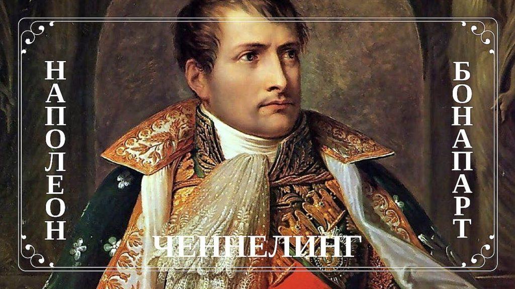 Наполеон Бонапарт - война и его стремления. (Ченнелинг - ответы на ваши вопросы)